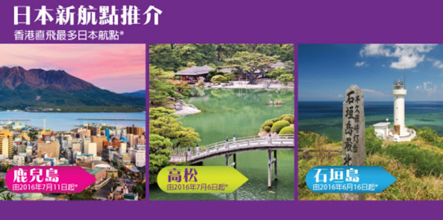 正呀!HK Express三個日本【新航點】,香港飛石垣島、鹿兒島、高松 ,即日開賣。
