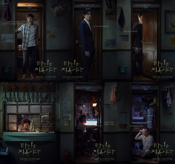 [REVIEW K-DRAMA] STANGERS FROM HEL
