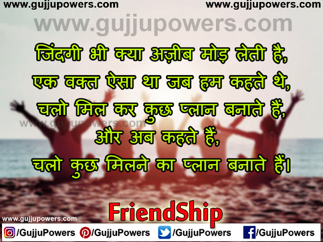 friendship day shayari image download