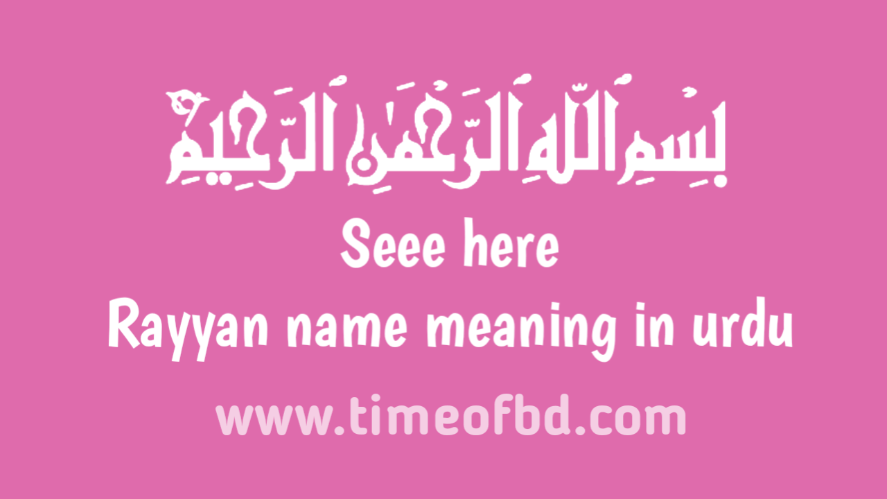Rayyan name meaning in urdu, ریان نام کا مطلب اردو میں ہے