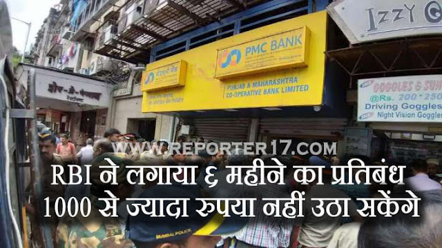 RBI has banned PMC.