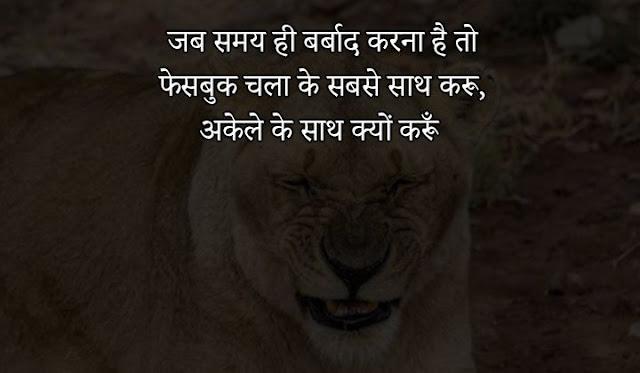 top jokes status in hindi