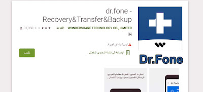 تطبيق Dr.Fone