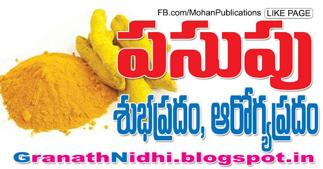 పసుపు శుభప్రదం ఆరోగ్యప్రదం turmeric turmeric poweder turmeric plant turmeric root TTD TTD Ebooks Sapthagiri TTD Magazine Saptagiri Ebooks Tirumala Bhakthi Pustakalu Bhakti Pustakalu BhakthiPustakalu BhaktiPustakalu