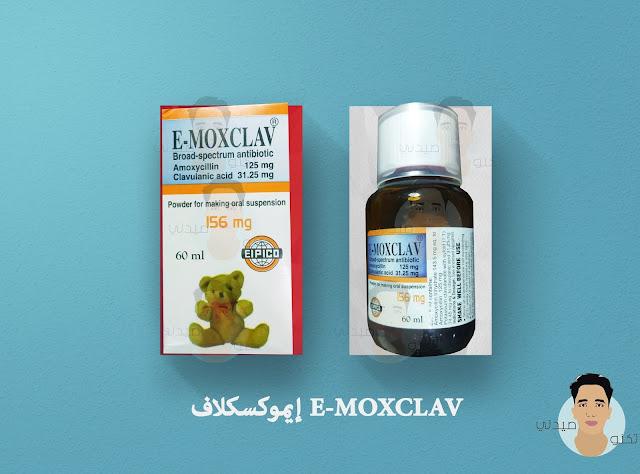 إيموكسكلاف E-MOXCLAV