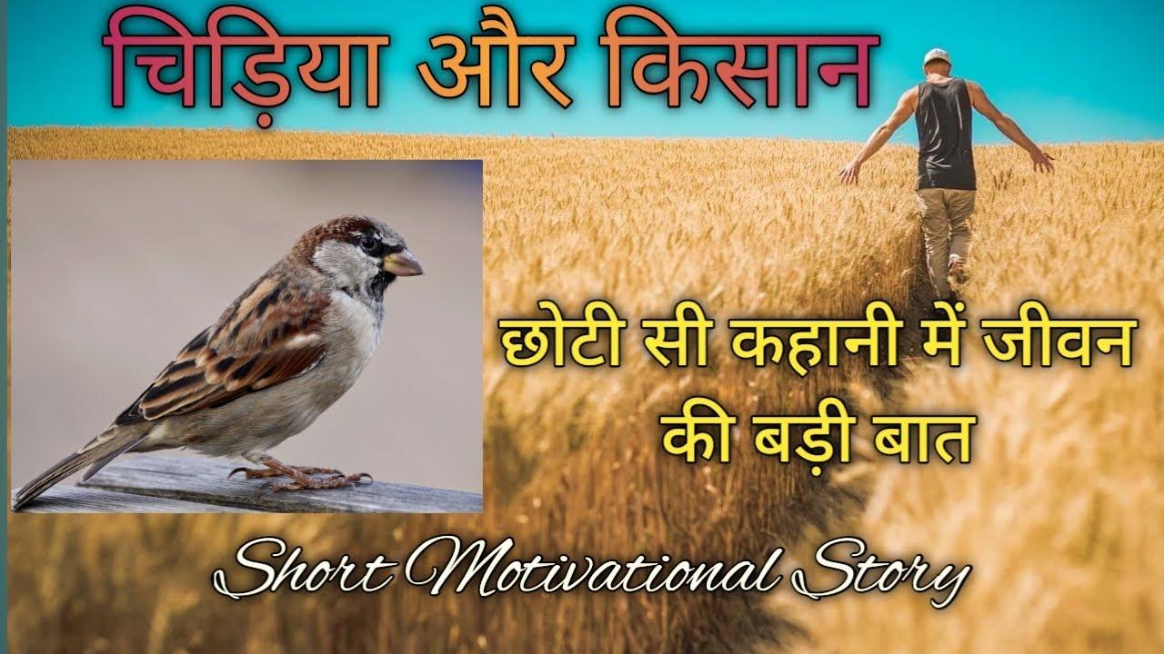 Story-of-bird-and-farmer