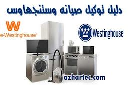 دليل توكيل صيانه وستنجهاوس في الوطن العربي  westinghouse maintenance