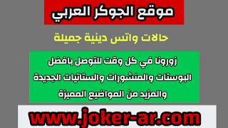 حالات واتس دينية جميلة 2021 - الجوكر العربي