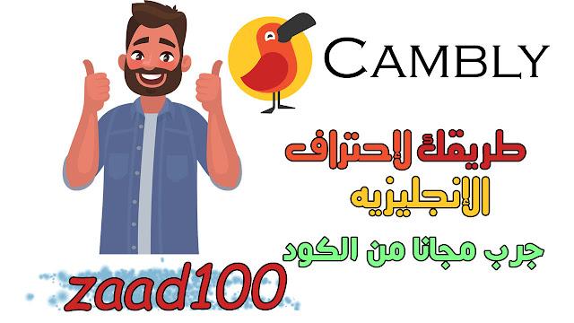 تطبيق كامبلي أفضل تطبيق لتعلم اللغه الإنجليزيه