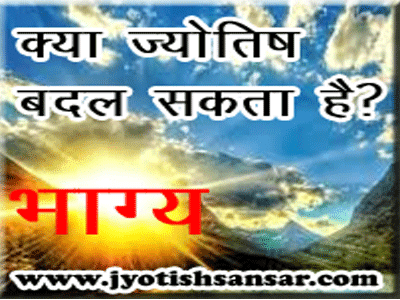 bhagya jyotish in hindi