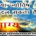 Kya Jyotish Bhagya Badal Sakta Hai ?