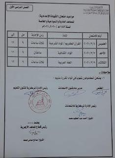 جدول امتحانات جميع صفوف النقل و الشهادتين الابتدائية والاعدادية الأزهرية الترم الاول 2020 - 2021 م