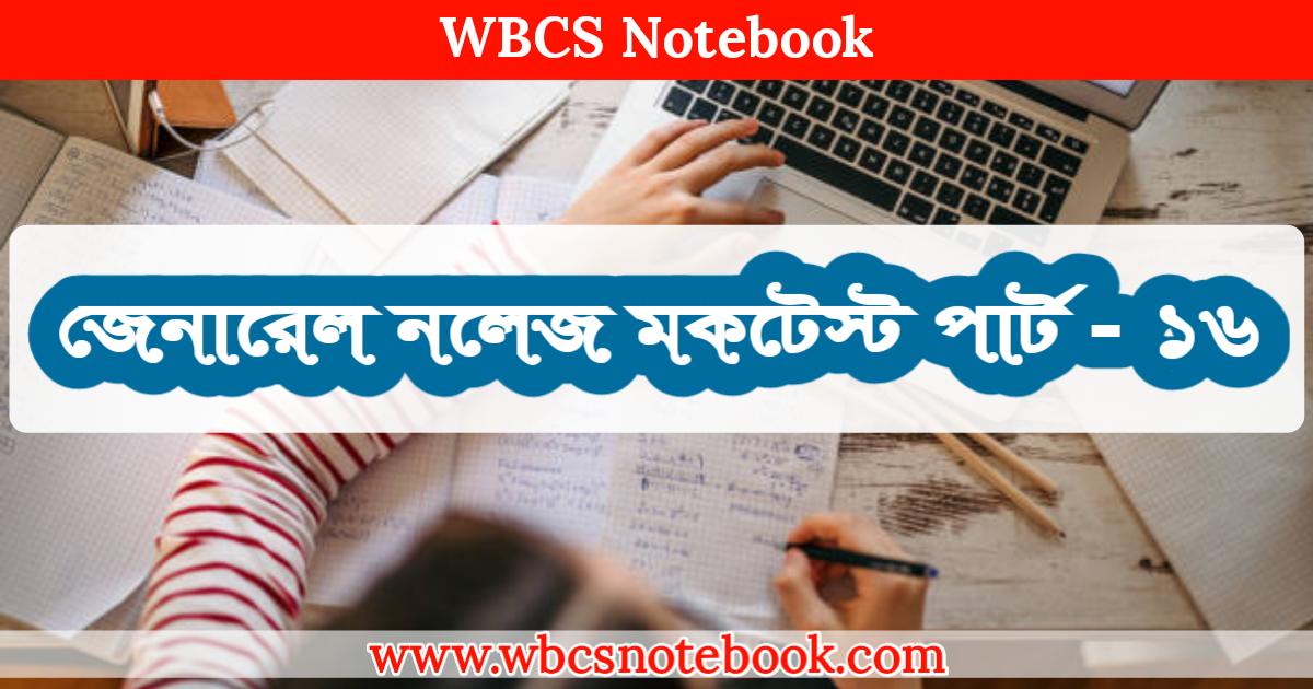 General Knowledge Mock Test Part - 16 in Bengali | | জেনারেল নলেজ মকটেস্ট পার্ট -১৬