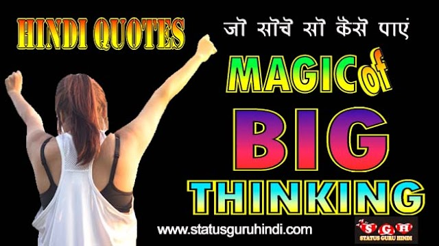 Big magic of big thinking :  बड़ी सोच का बड़ा जादू
