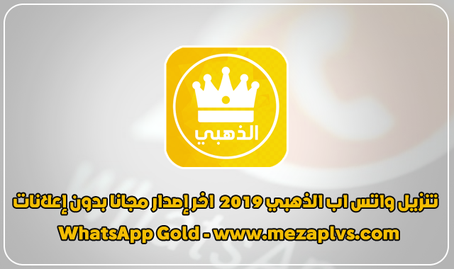 تنزيل واتس اب الذهبي 2019 WhatsApp Gold اخر إصدار مجانا بدون إعلانات