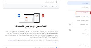 مسح سجل بحث جوجل