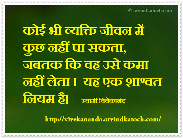 No one, anything, eternal, law, earns, Vivekananda, Hindi, Thought, Quote