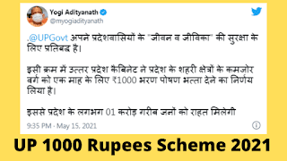 How to Apply UP Govt 1000 Rs Scheme 2021