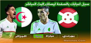 القنوات ناقلة و مشاهدة مباراة الجزائر وبوروندي بث مباشر اليوم 11-06-2019