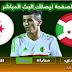 القنوات ناقلة  مباراة الجزائر  اليوم