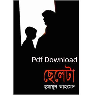 ছেলেটা হুমায়ূন আহমেদ Pdf Download - Cheleta By Humayun Ahmed Pdf