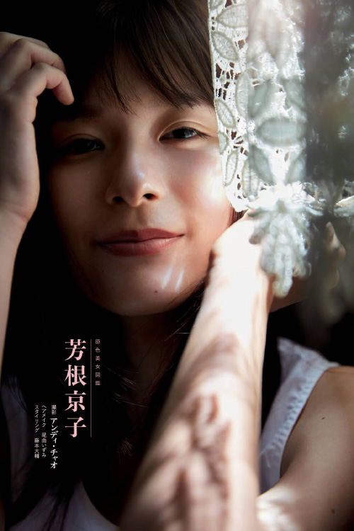 Kyoko Yoshine 芳根京子, Shukan Bunshun 2021.06.17 (週刊文春 2021年6月17日号)