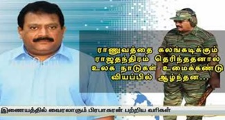 Velupillai Prabhakaran Veerathai Potrum Thalaivanuku Vanakkam