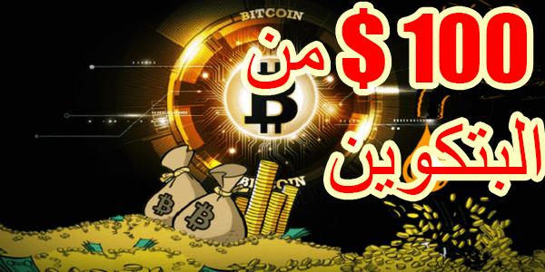 الربح من الانترنت 100 $ من البتكوين bitcoin بكل سهولة
