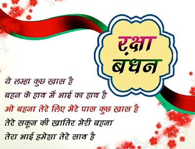 Rakhsha bandhan photo