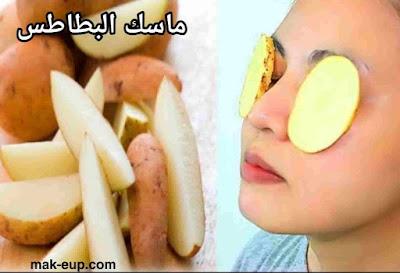 فائدة البطاطس للبشرة