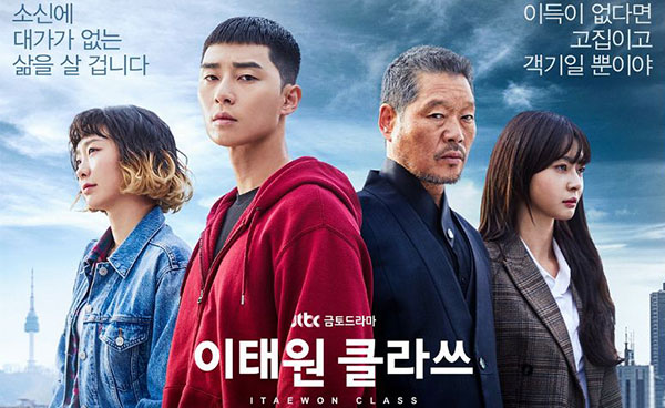 Download Drama Korea Itaewon Class Batch Subtitle Indonesia