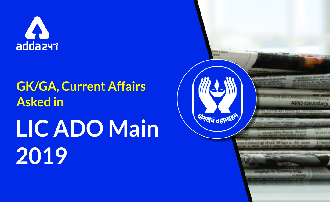 LIC ADO Main 2019 GA Questions Asked: Check Here (11th August)