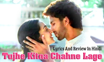 kabir-singh-tujhe-kitna-chahne-lage-lyrics-in-hindi