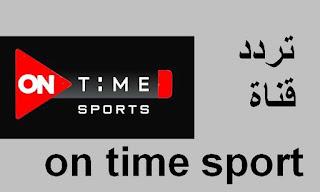 تردد قناة اون سبورت 2021 on time sport الجديد لمتابعة المباريات والاخبار