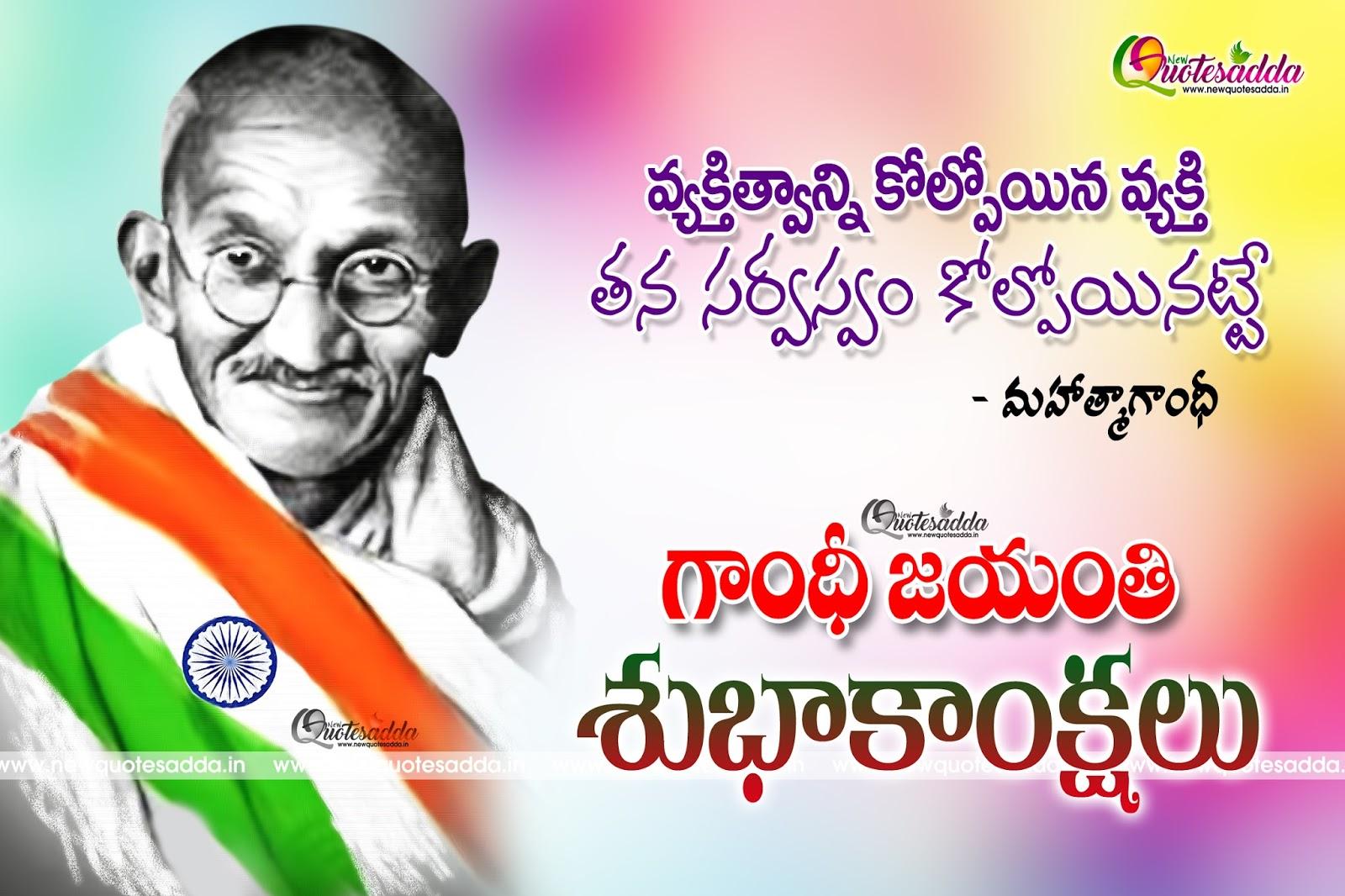 Gandhi Jayanthi Telugu Life Quotes And Greetings Newquotesadda