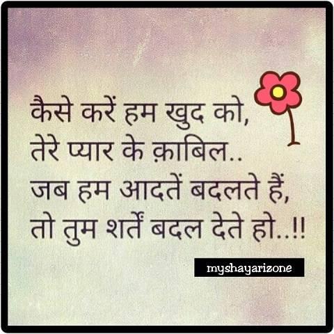 Pyaar Ke Kaabil Hindi Dard Bhari Sensitive Shayari Whatsapp Image Download