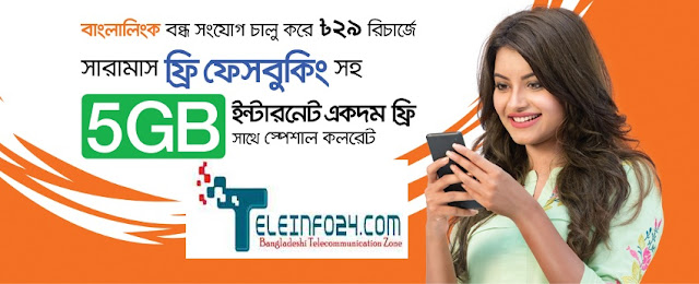 banglalink reactivation offer 5GB free free facebook
