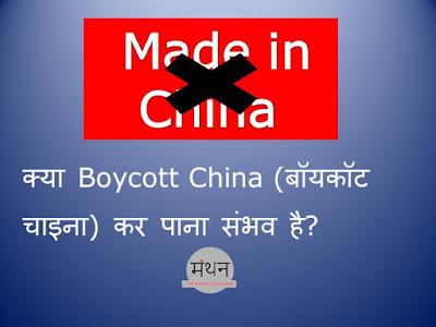 boycott chaina hindi