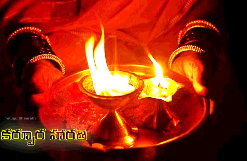 కర్పూరం - Karooram, Karpuram