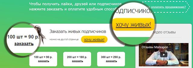 сайт накрутка подписчиков в инстаграме за деньги