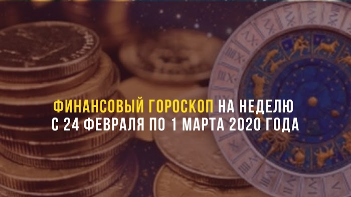Финансовый гороскоп на неделю с 24 февраля по 1 марта 2020 года
