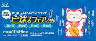 第14回しんきんビジネスマッチング ビジネスフェア2019