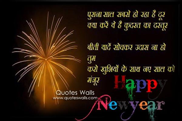 Happy New Year Hindi Shayari Photos, Images | Quotes ...
