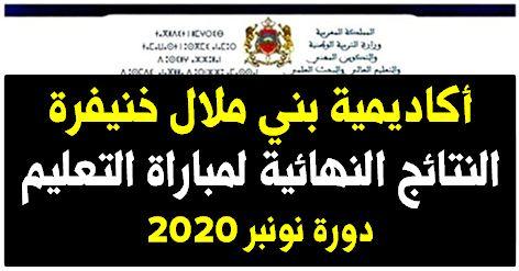 جهة بني ملال خنيفرة النتائج النهائية لمباراة التعليم والملحقين نونبر 2020