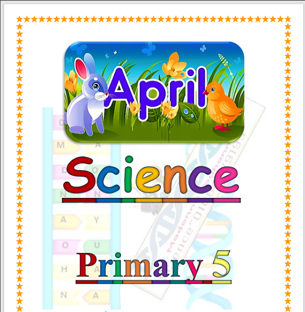 مراجعة ساينس science شهر ابريل اختيار من متعدد الصف الخامس الإبتدائى لغات الترم الثانى 2021