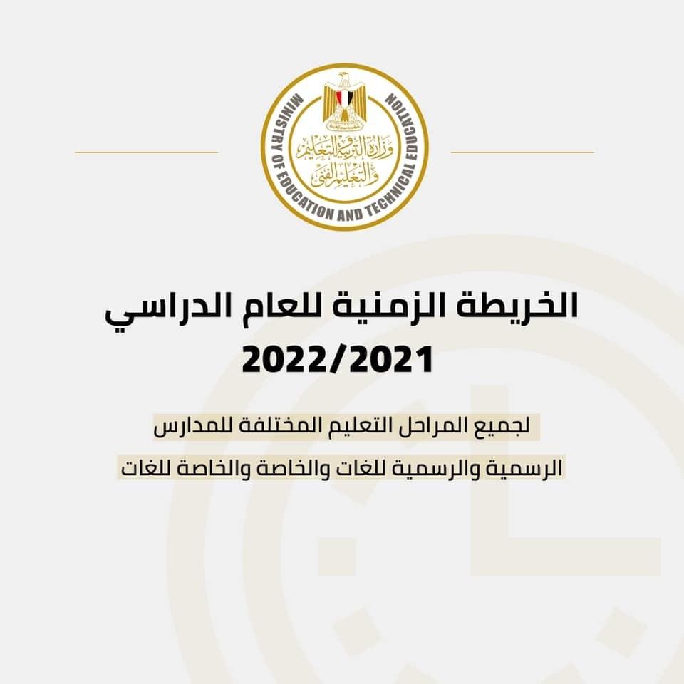 تعرف على مواعيد بدء وانتهاء الدراسة والامتحانات بمصر للعام الدراسي المقبل