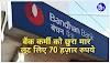 बैंक कर्मी को छुरा मार लूट लिए 70 हज़ार रुपये ..