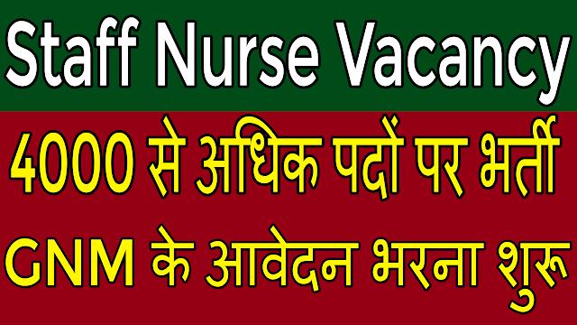 Staff Nurse Recruitment 2021   Nursing Vacancy  स्टाफ नर्स भर्ती Staff Nurse Eligibility, Salary & Selection Process