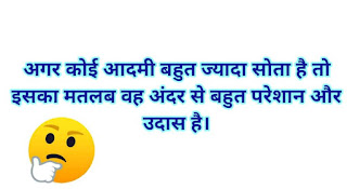 real life facts in hindi