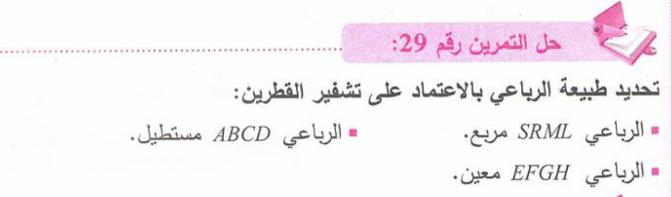 حل تمرين 29 صفحة 160 رياضيات للسنة الأولى متوسط الجيل الثاني